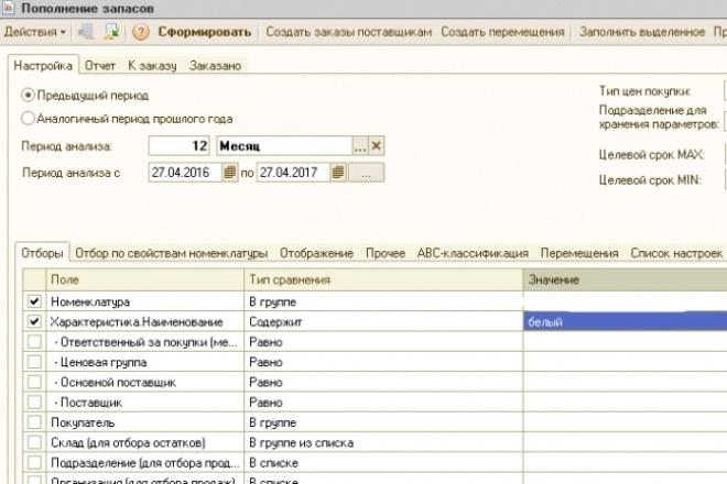 Напишу обработку или отчет 1C 31 - kwork.ru