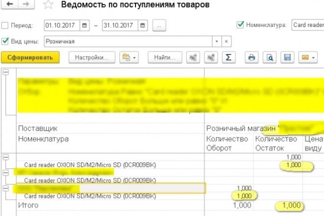 Напишу обработку или отчет 1C 29 - kwork.ru