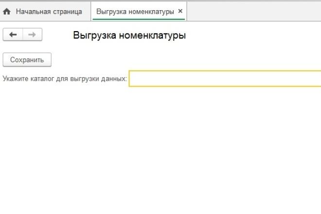 Напишу обработку или отчет 1C 25 - kwork.ru