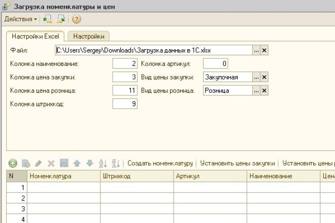Напишу обработку или отчет 1C 23 - kwork.ru