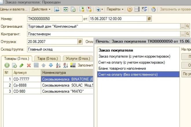 Напишу обработку или отчет 1C 19 - kwork.ru