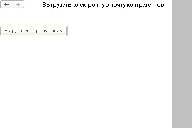 Напишу обработку или отчет 1C 18 - kwork.ru