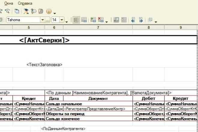 Напишу обработку или отчет 1C 17 - kwork.ru