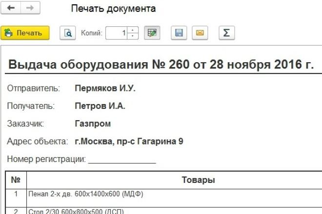 Напишу обработку или отчет 1C 16 - kwork.ru