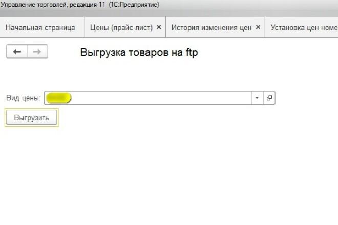 Напишу обработку или отчет 1C 15 - kwork.ru