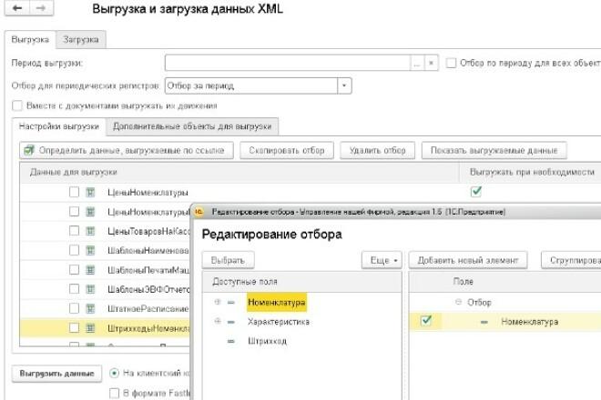 Напишу обработку или отчет 1C 14 - kwork.ru