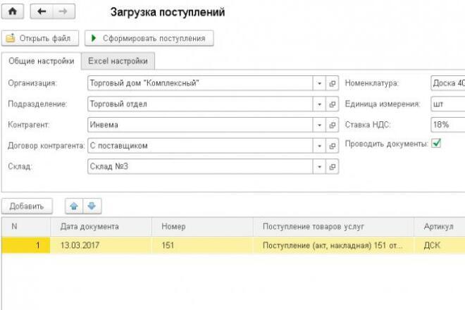 Напишу обработку или отчет 1C 36 - kwork.ru