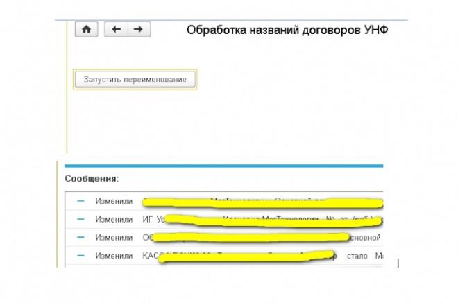 Напишу обработку или отчет 1C 35 - kwork.ru