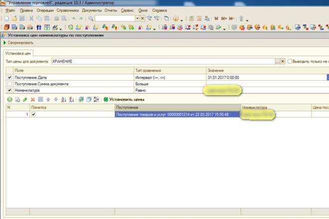 Напишу обработку или отчет 1C 33 - kwork.ru
