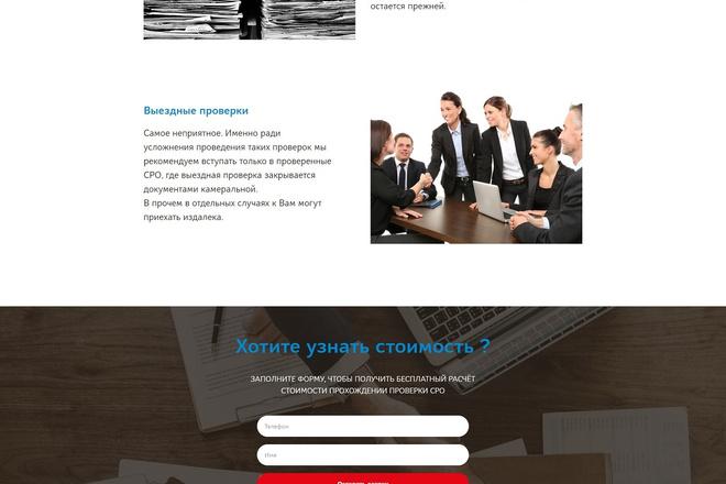 Создание современного лендинга на конструкторе Тильда 65 - kwork.ru