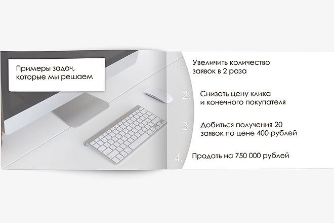 Разработаю Маркетинг Кит, для личных встреч и рассылки 136 - kwork.ru
