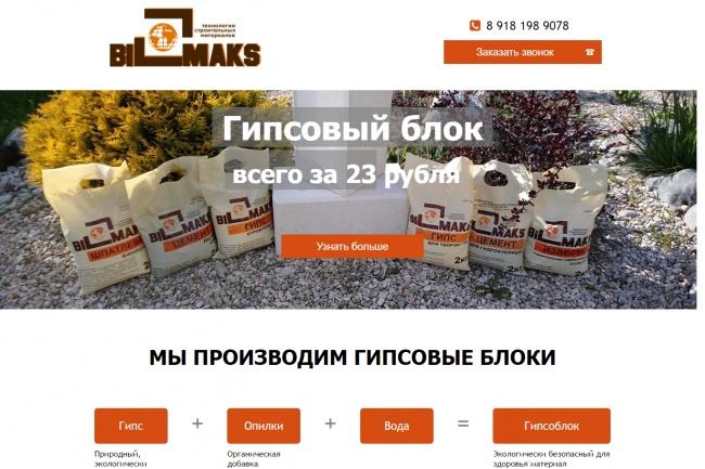 Создам простой сайт на Joomla 3 или Wordpress под ключ 62 - kwork.ru