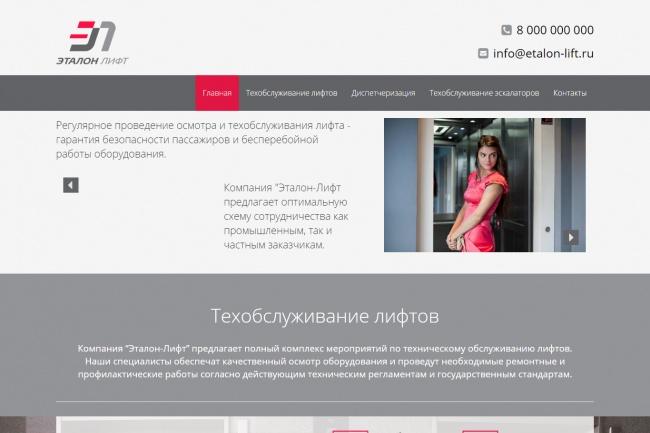 Создам простой сайт на Joomla 3 или Wordpress под ключ 55 - kwork.ru
