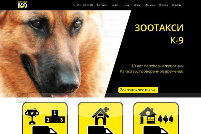 Создам простой сайт на Joomla 3 или Wordpress под ключ 56 - kwork.ru
