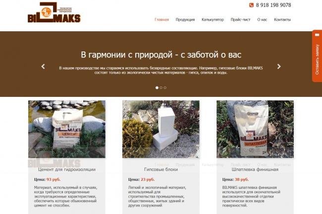 Создам простой сайт на Joomla 3 или Wordpress под ключ 60 - kwork.ru