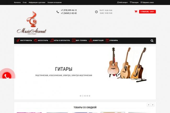 Создам простой сайт на Joomla 3 или Wordpress под ключ 41 - kwork.ru