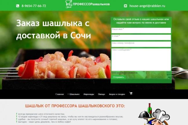 Создам простой сайт на Joomla 3 или Wordpress под ключ 48 - kwork.ru