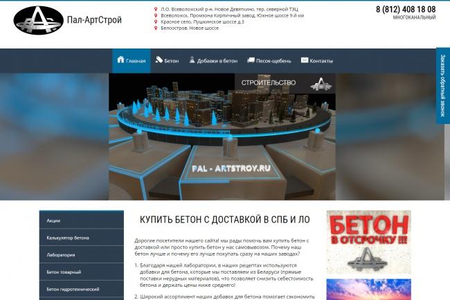 Создам простой сайт на Joomla 3 или Wordpress под ключ 37 - kwork.ru