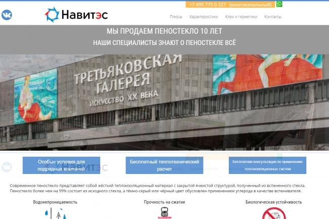 Создам простой сайт на Joomla 3 или Wordpress под ключ 36 - kwork.ru
