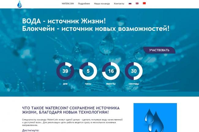 Создам простой сайт на Joomla 3 или Wordpress под ключ 35 - kwork.ru