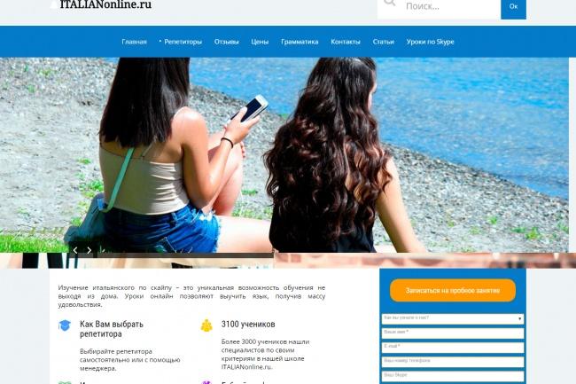 Создам простой сайт на Joomla 3 или Wordpress под ключ 33 - kwork.ru