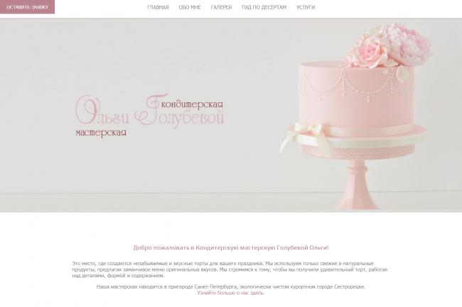 Создам простой сайт на Joomla 3 или Wordpress под ключ 30 - kwork.ru