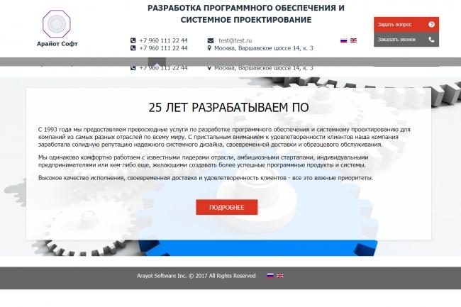 Создам простой сайт на Joomla 3 или Wordpress под ключ 28 - kwork.ru