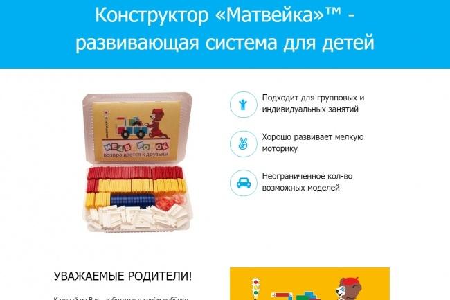 Создам простой сайт на Joomla 3 или Wordpress под ключ 26 - kwork.ru