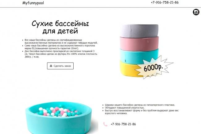 Создам простой сайт на Joomla 3 или Wordpress под ключ 24 - kwork.ru