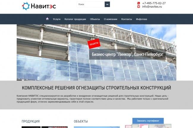 Создам простой сайт на Joomla 3 или Wordpress под ключ 31 - kwork.ru