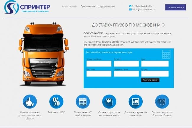 Создам простой сайт на Joomla 3 или Wordpress под ключ 23 - kwork.ru