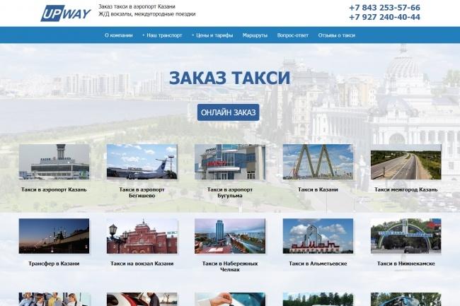 Создам простой сайт на Joomla 3 или Wordpress под ключ 21 - kwork.ru