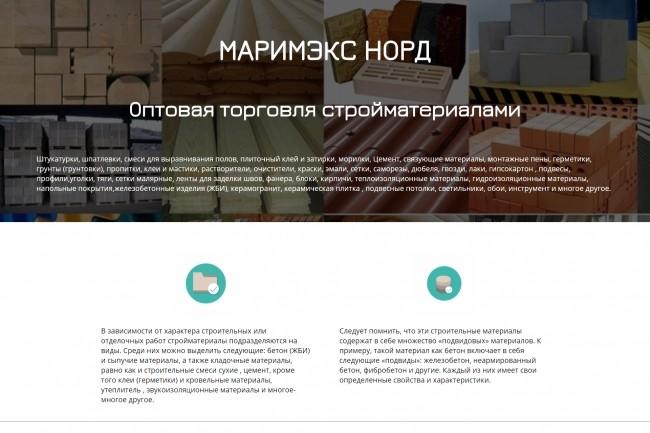 Создам простой сайт на Joomla 3 или Wordpress под ключ 18 - kwork.ru