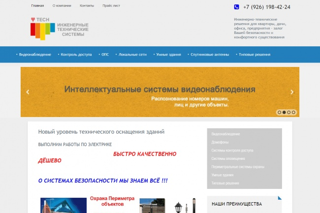 Создам простой сайт на Joomla 3 или Wordpress под ключ 57 - kwork.ru