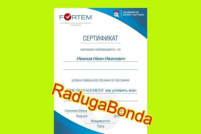 Дизайн бланка организации 1 - kwork.ru