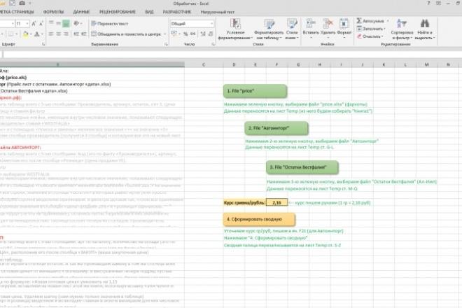 Excel формулы, сводные таблицы, макросы 90 - kwork.ru
