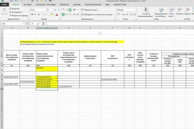 Excel формулы, сводные таблицы, макросы 84 - kwork.ru