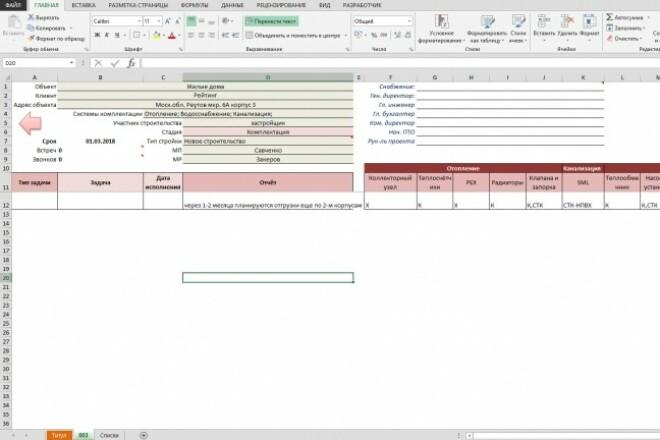 Excel формулы, сводные таблицы, макросы 82 - kwork.ru