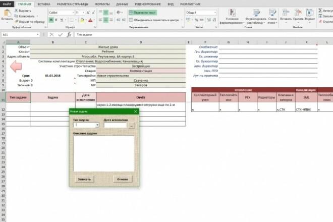 Excel формулы, сводные таблицы, макросы 80 - kwork.ru