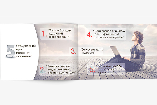 Разработаю Маркетинг Кит, для личных встреч и рассылки 138 - kwork.ru