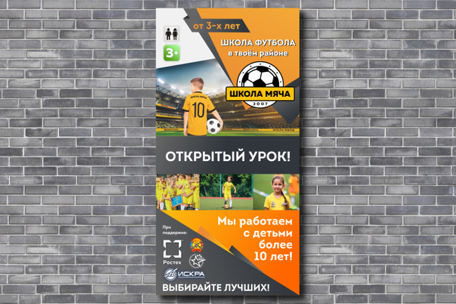 Яркий и заметный дизайн рекламы для широкоформатной печати 5 - kwork.ru