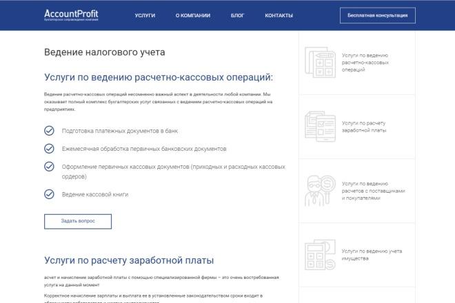 Создам интернет-магазин на 1С Bitrix 1 - kwork.ru