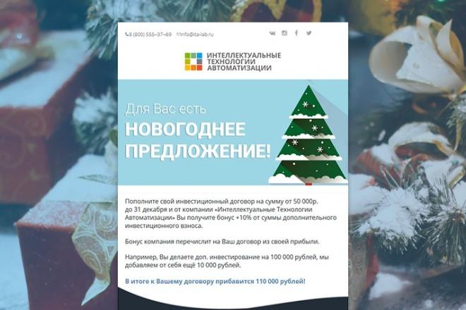 Html-письмо для E-mail рассылки 94 - kwork.ru