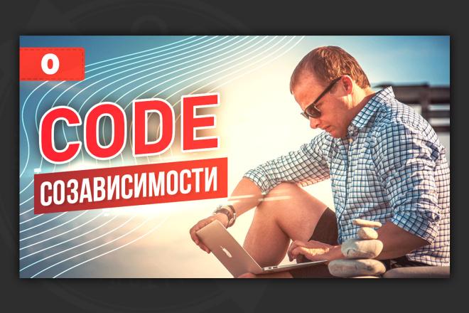Сделаю превью для видео на YouTube 89 - kwork.ru