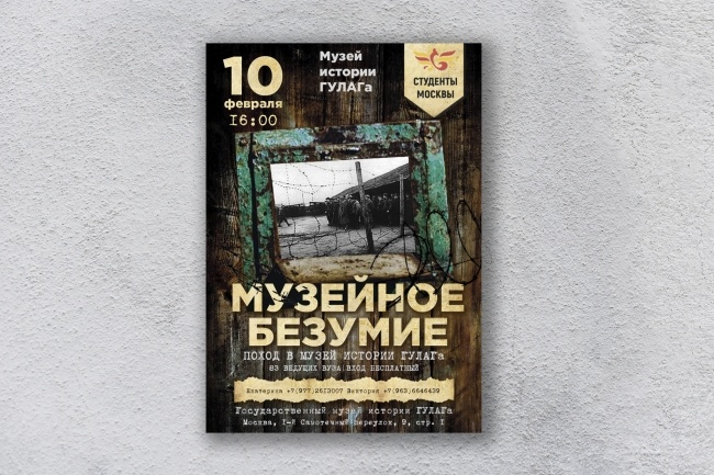 Разработаю дизайна постера, плаката, афиши 45 - kwork.ru