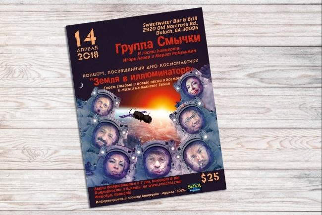 Разработаю дизайна постера, плаката, афиши 42 - kwork.ru
