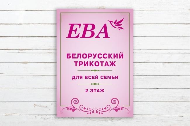 Разработаю дизайна постера, плаката, афиши 41 - kwork.ru