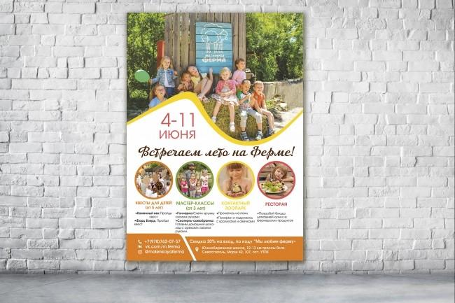 Разработаю дизайна постера, плаката, афиши 35 - kwork.ru