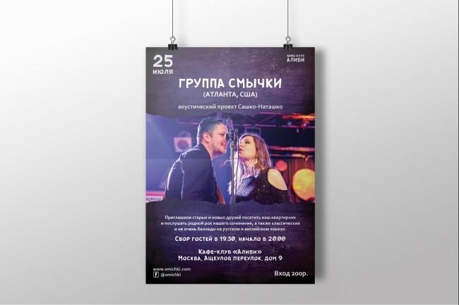 Разработаю дизайна постера, плаката, афиши 34 - kwork.ru