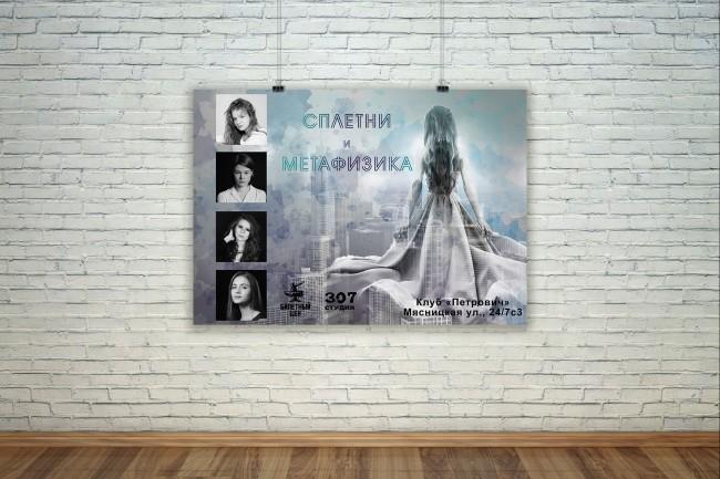 Разработаю дизайна постера, плаката, афиши 33 - kwork.ru